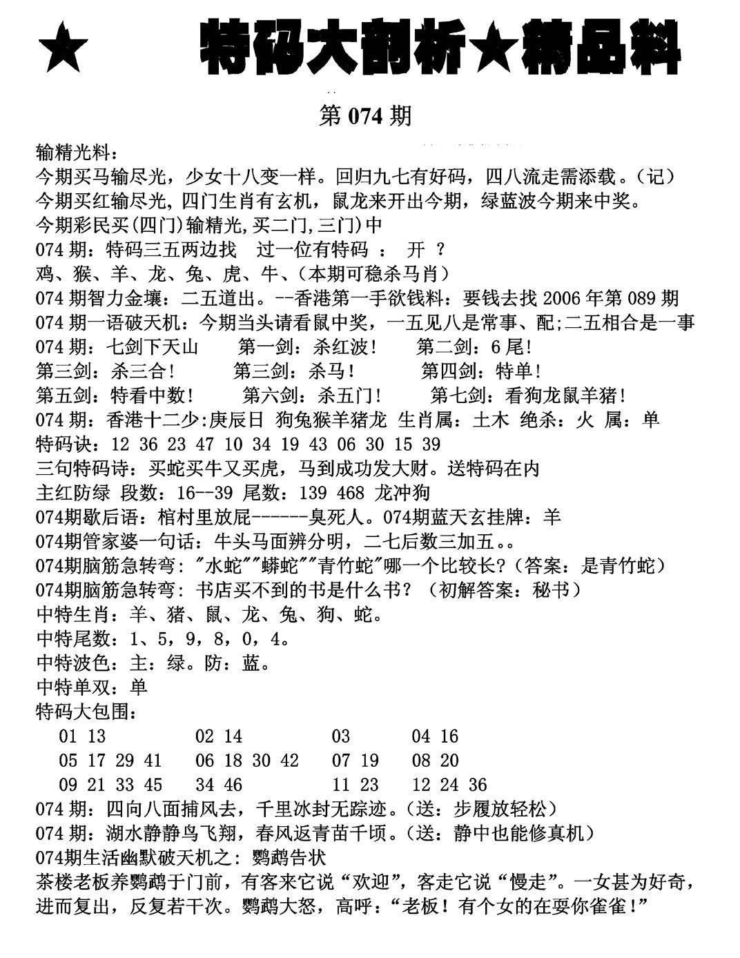074期特码大剖析(黑白)