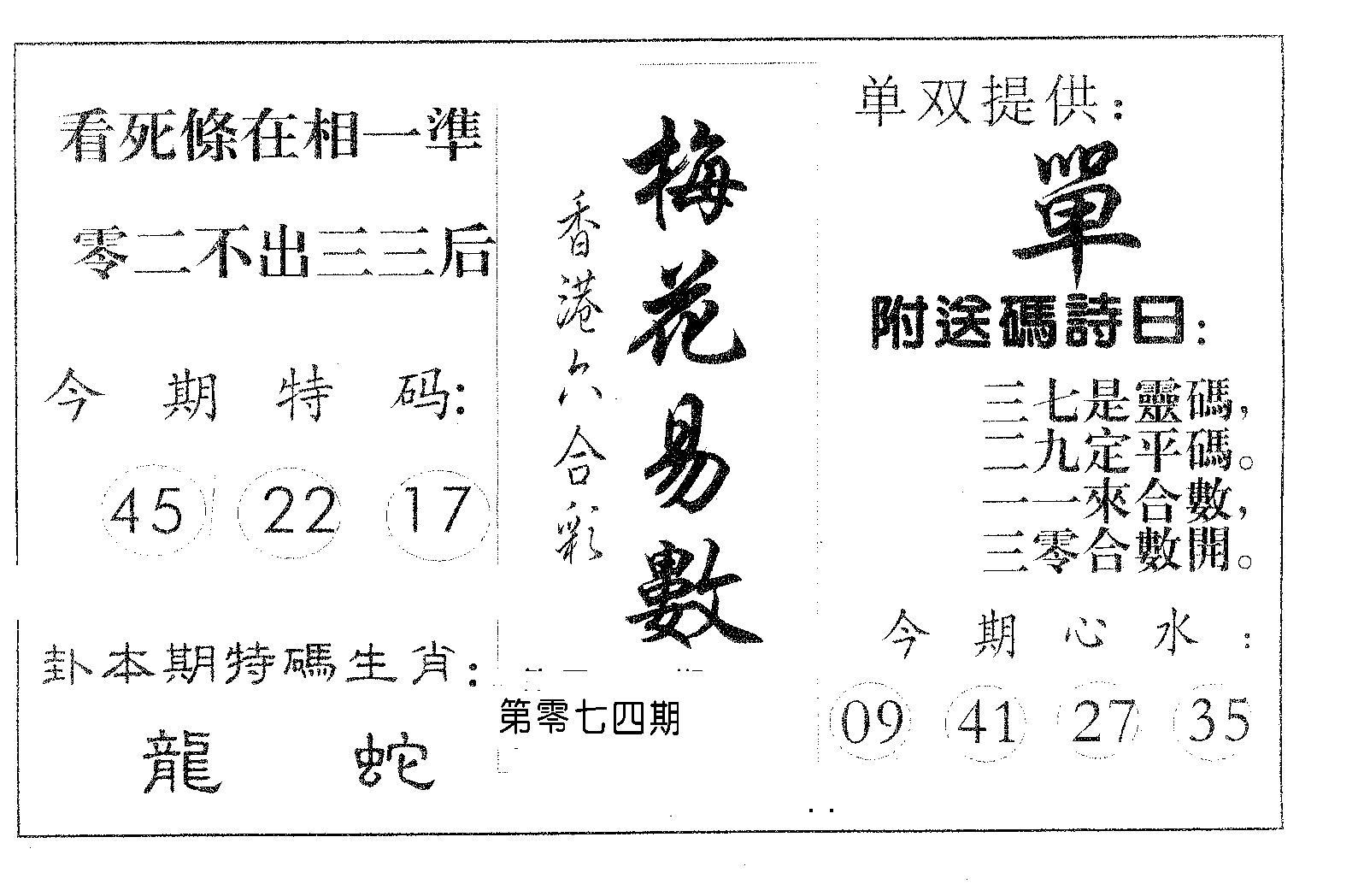 074期梅花易数(黑白)