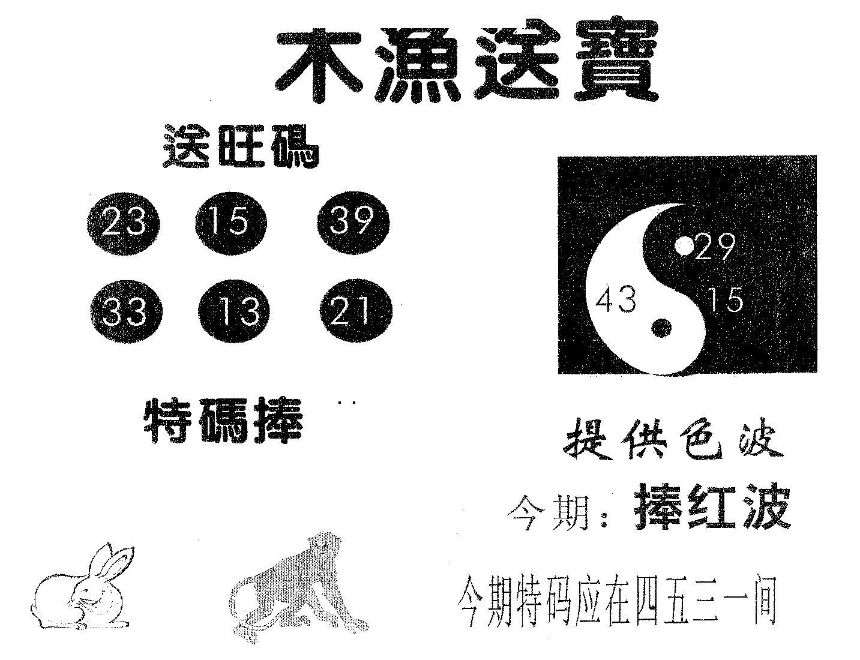 074期木渔送宝(黑白)