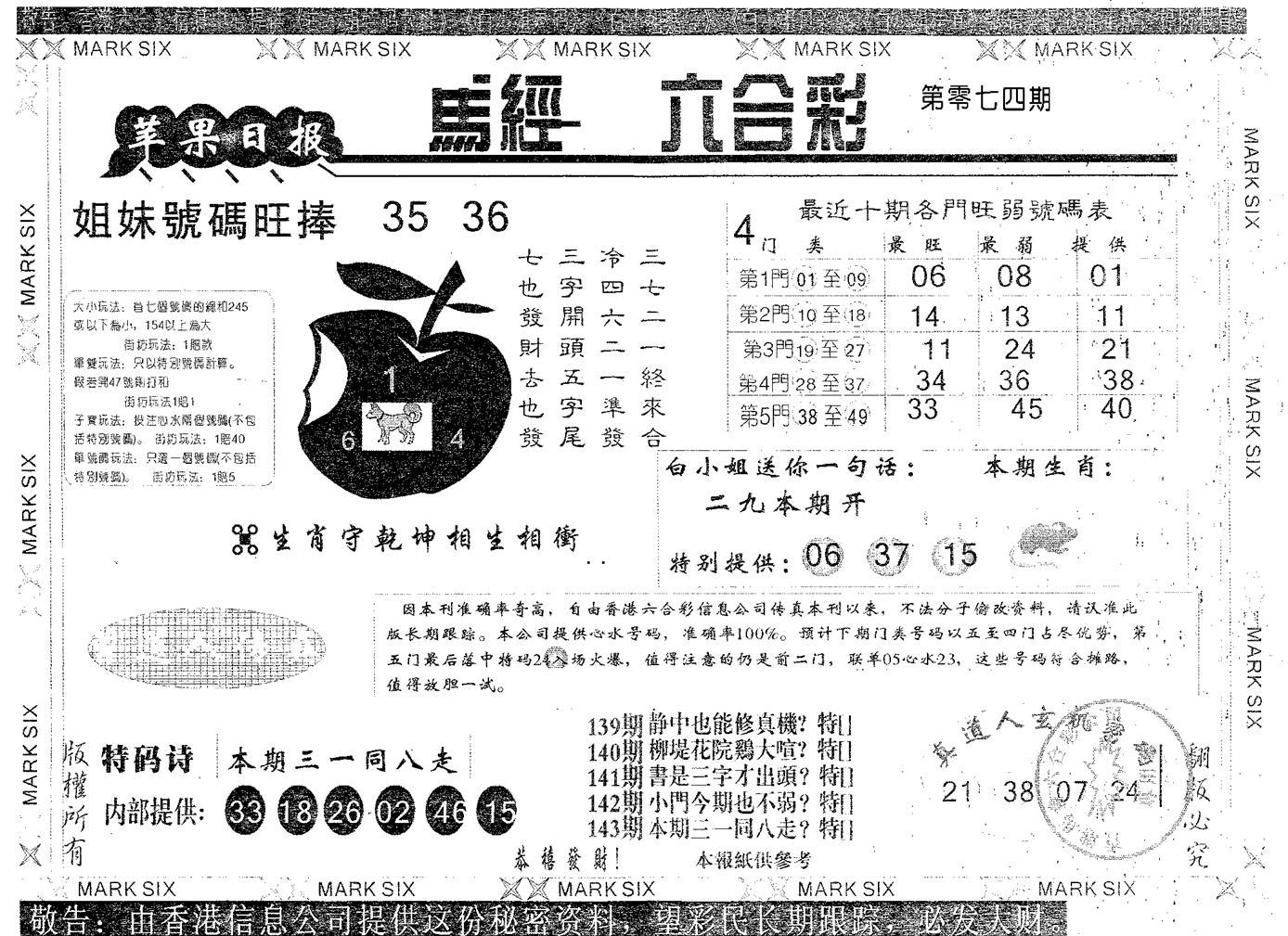 074期苹果日报A(黑白)