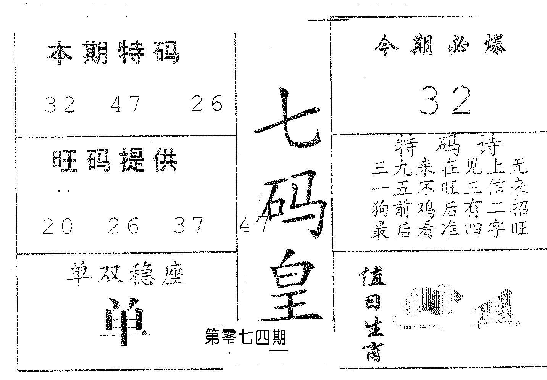 074期七码皇(黑白)