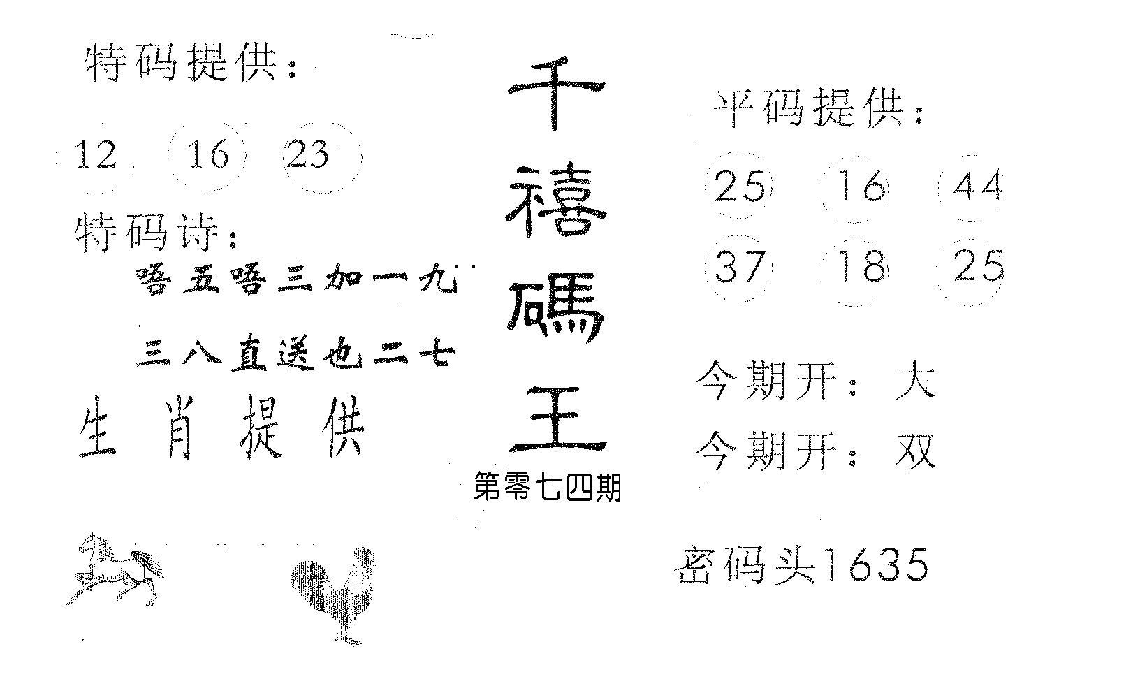 074期千禧码王(黑白)
