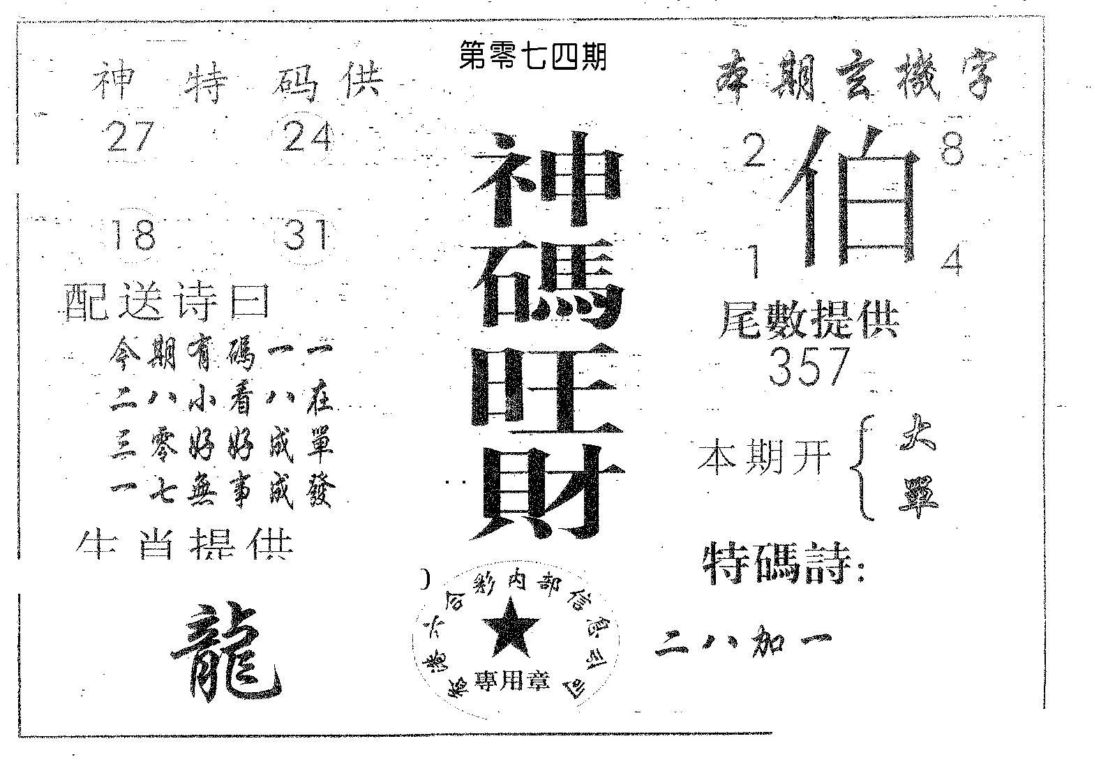 074期神码旺财(黑白)