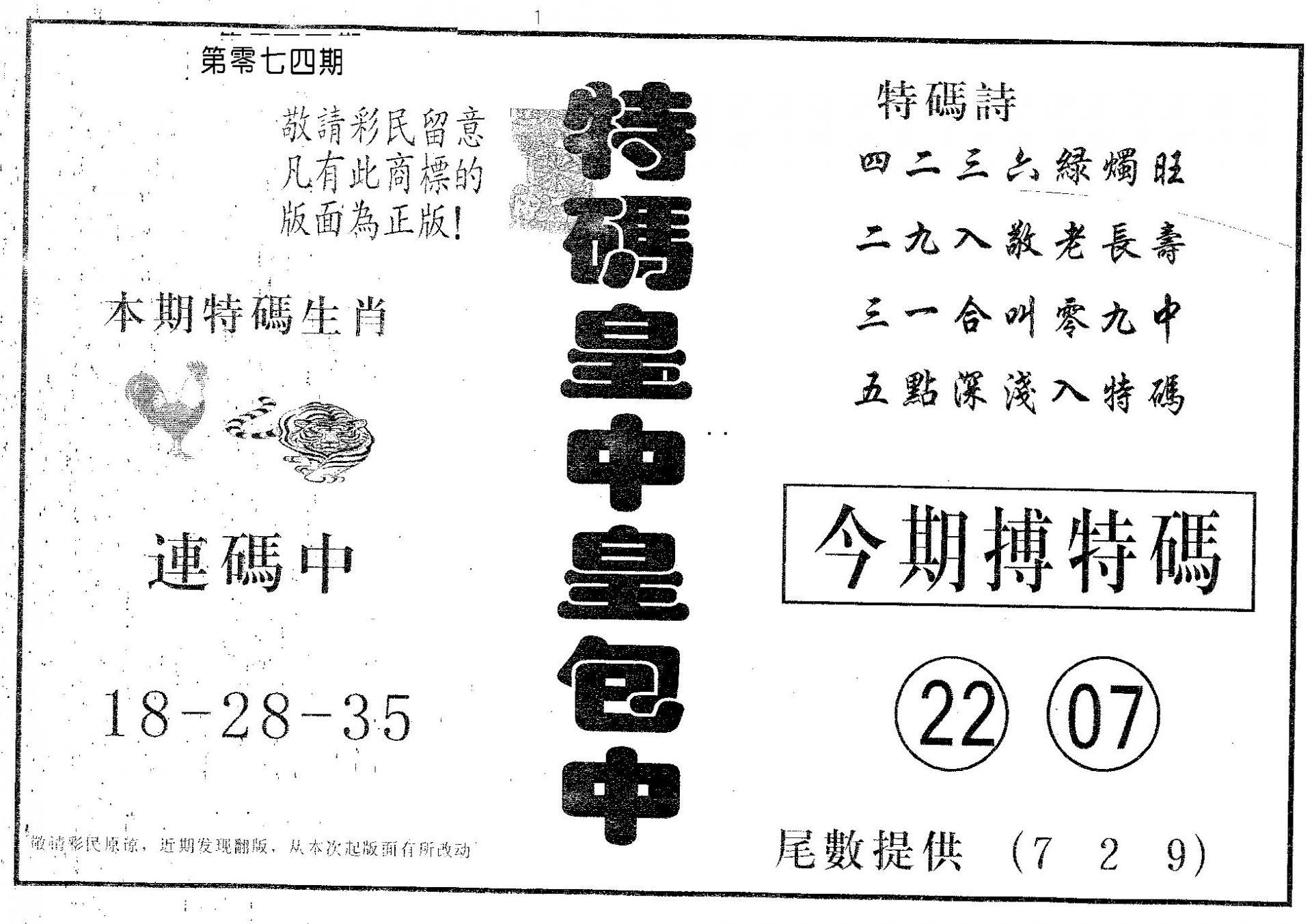 074期皇中皇B(黑白)