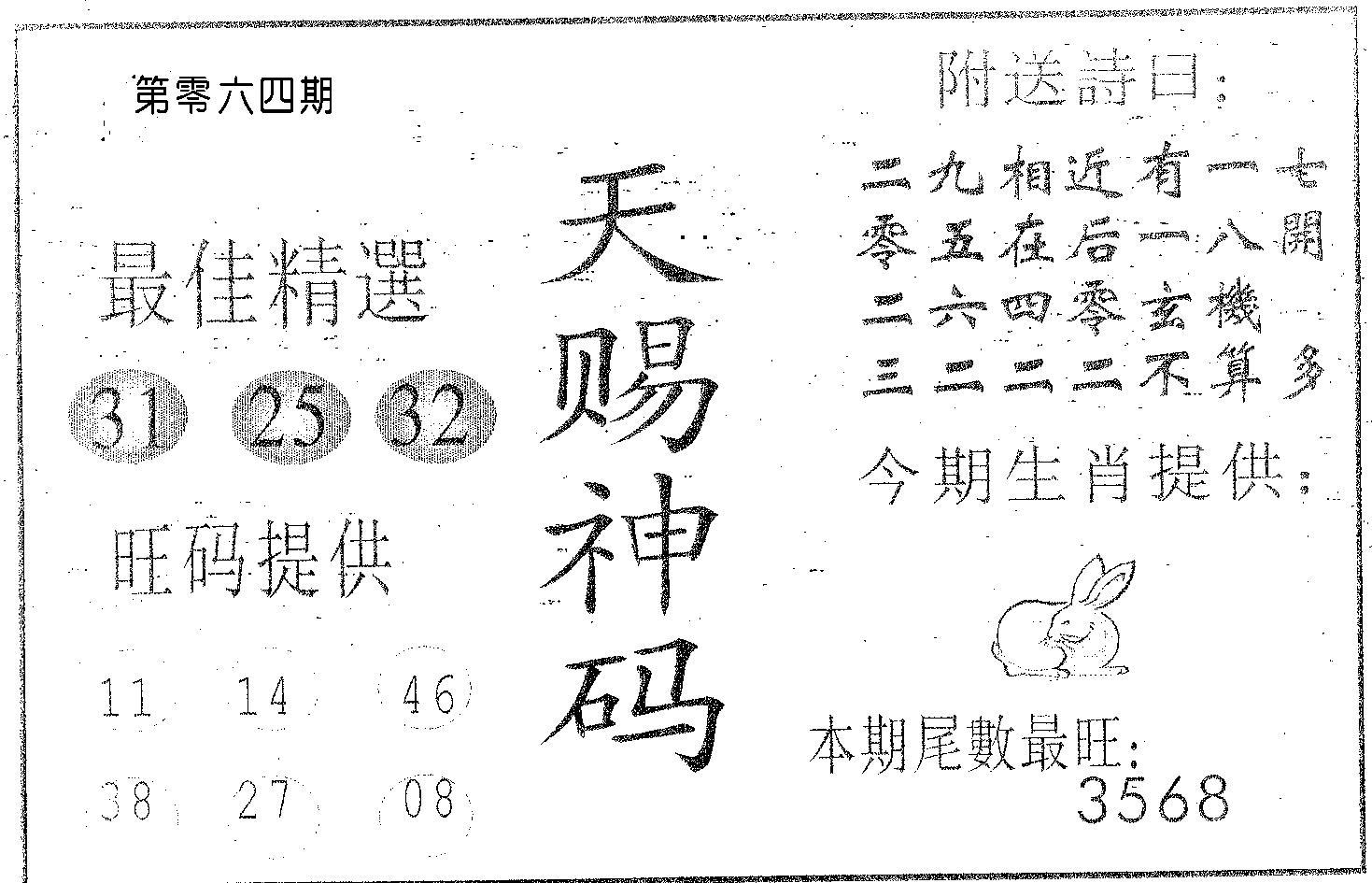074期天赐神码(黑白)