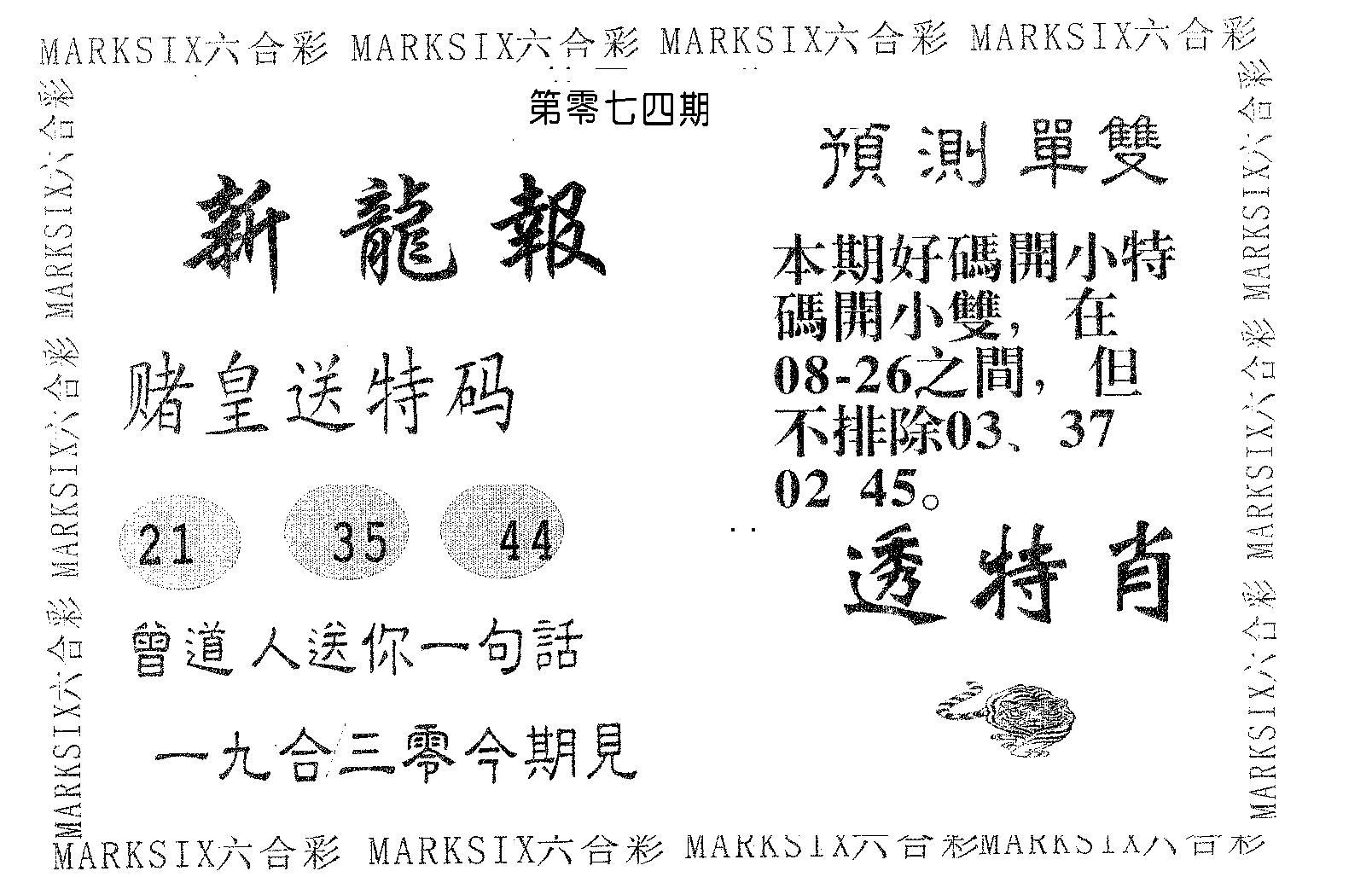 074期新龙报(黑白)