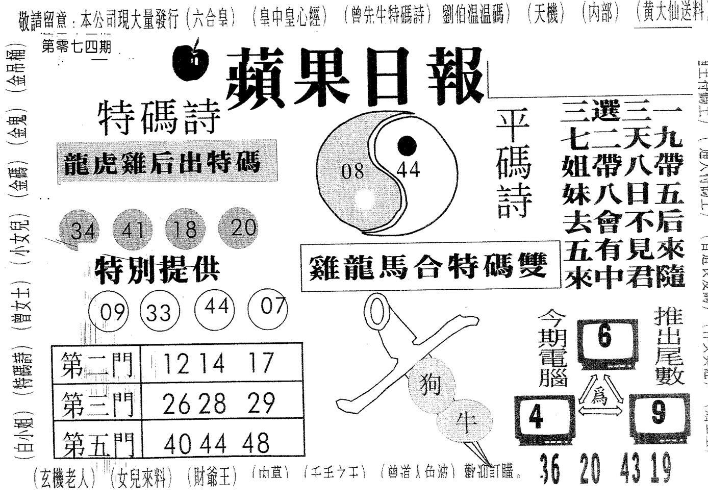 074期新苹果日报(黑白)