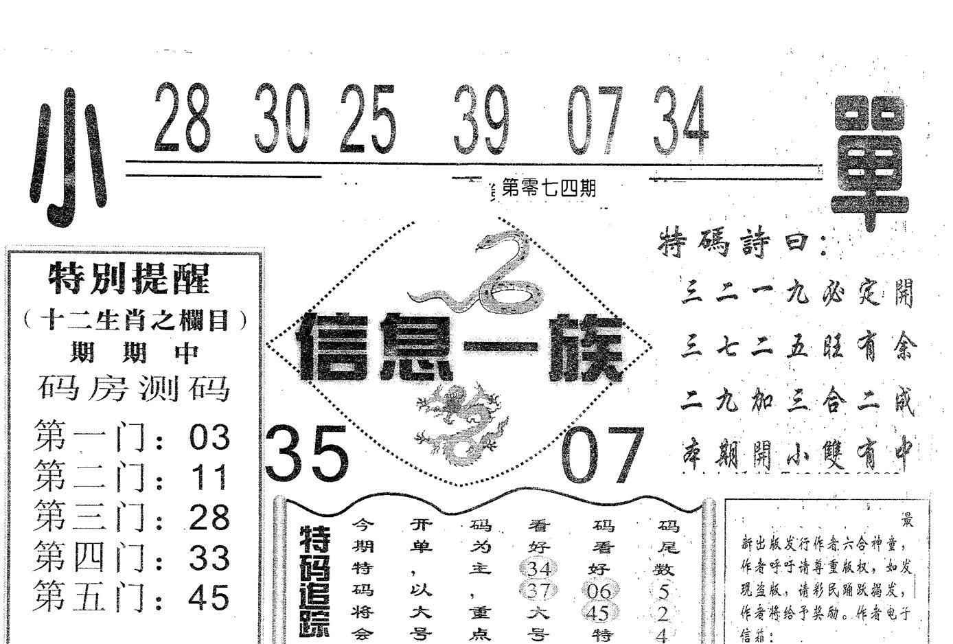 074期信息一族(黑白)