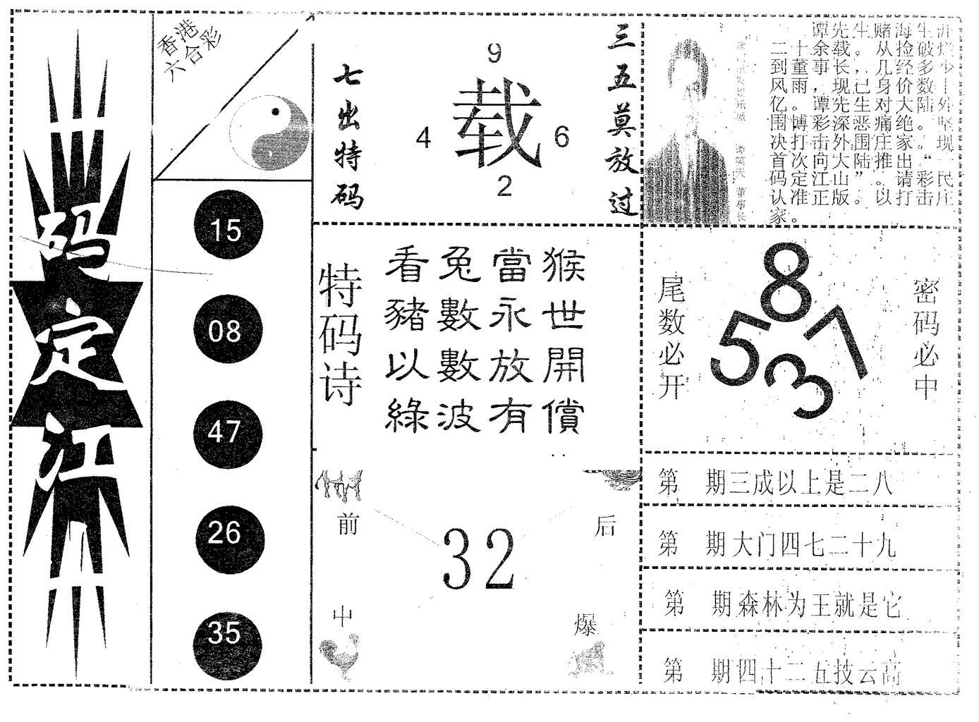 074期一码定江山(黑白)