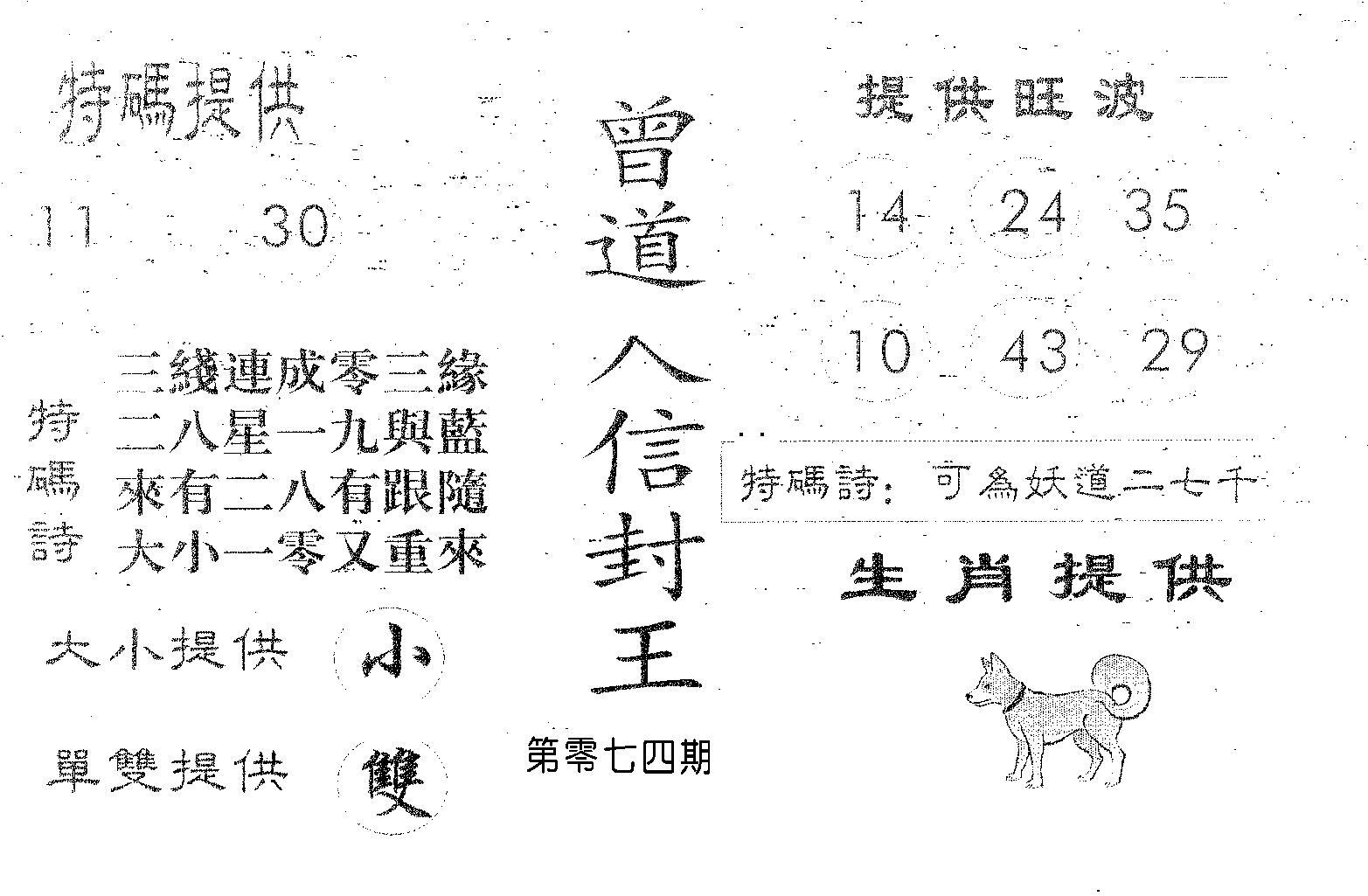 074期曾信封王(黑白)