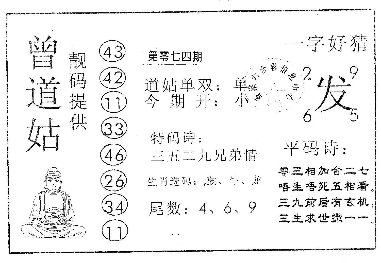 074期曾道姑(黑白)