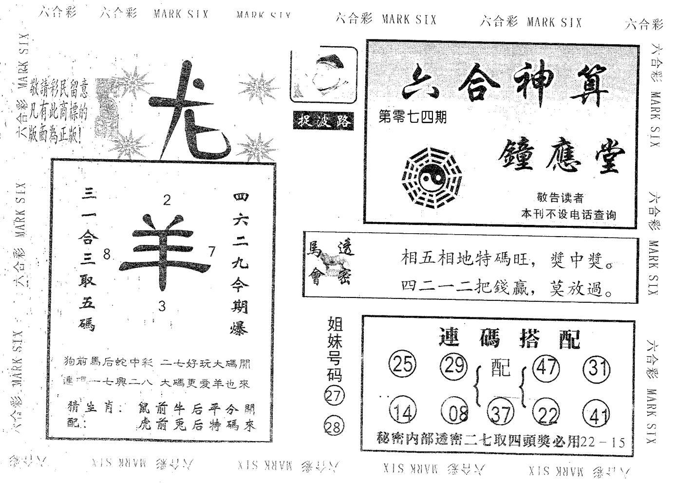 074期钟应堂(黑白)