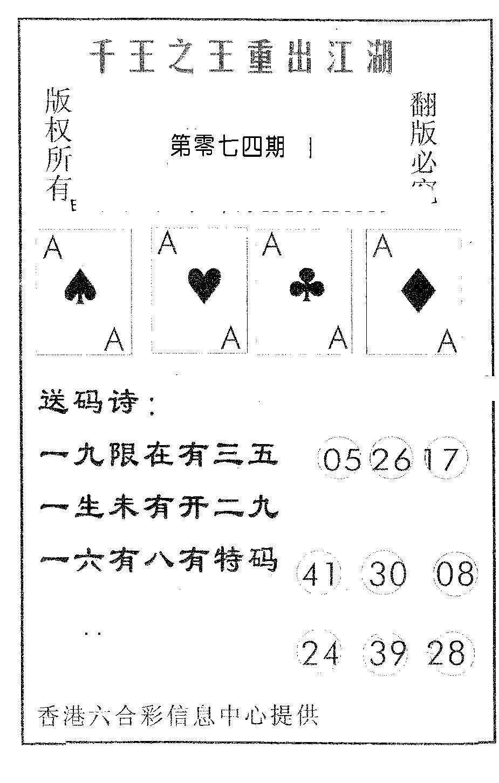 074期千王信封(黑白)