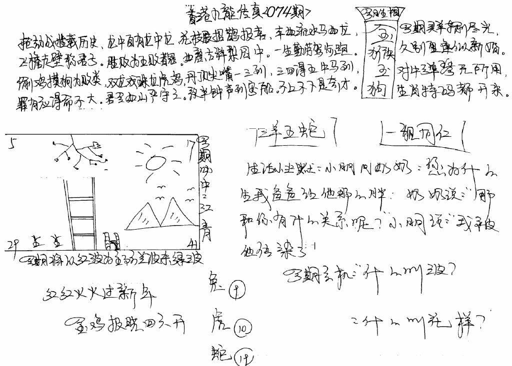 074期手写九龙内幕B(黑白)