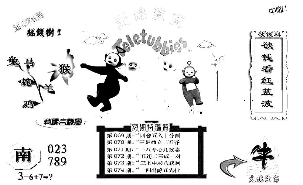 074期天线宝宝C(黑白)