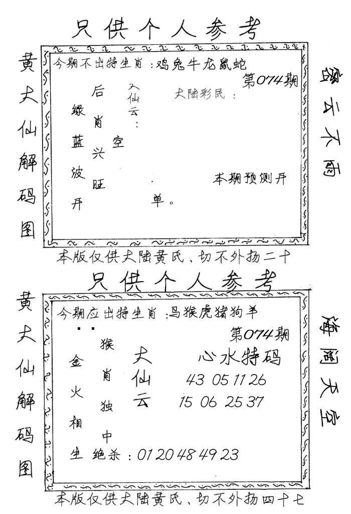 074期黄大仙梅花解码图(手写版)(黑白)