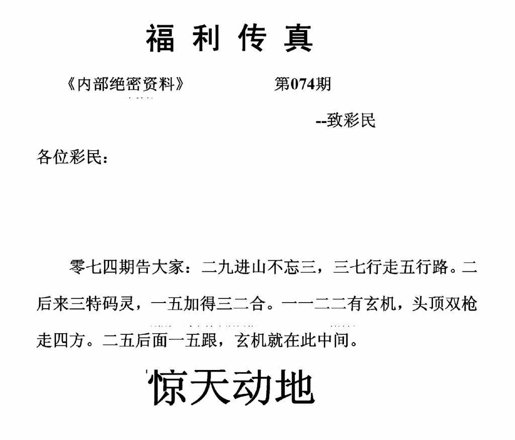 074期福利传真(正版)(黑白)