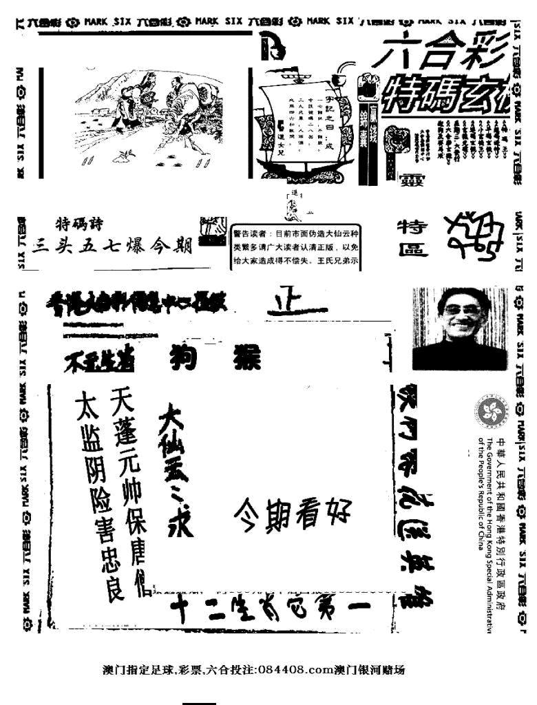 074期大仙云来料(黑白)