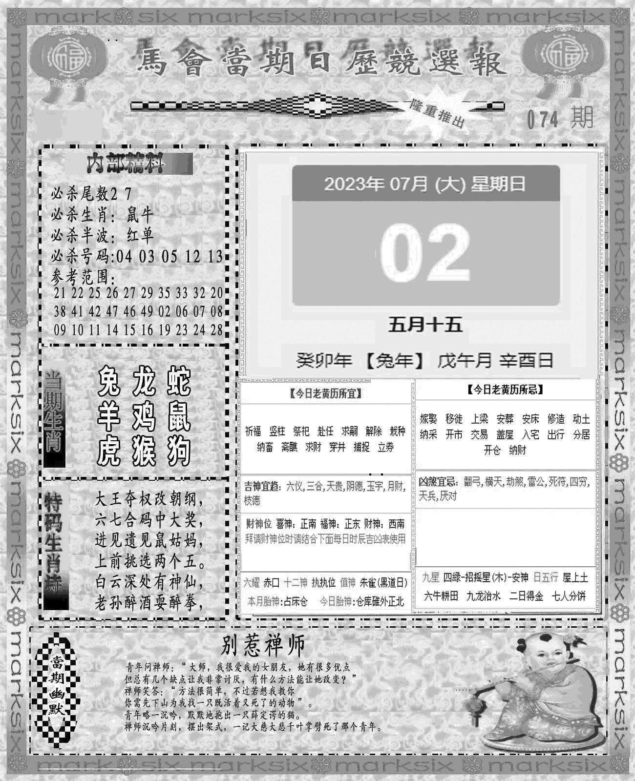 074期新当天报-1(黑白)