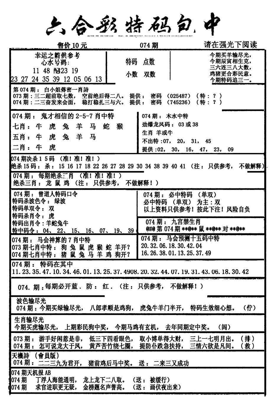 074期六合彩特码包中(黑白)
