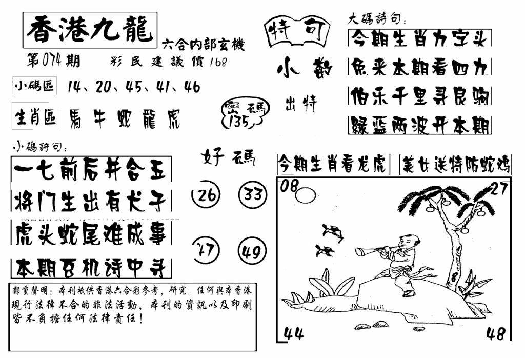074期香港九龙传真-4(黑白)