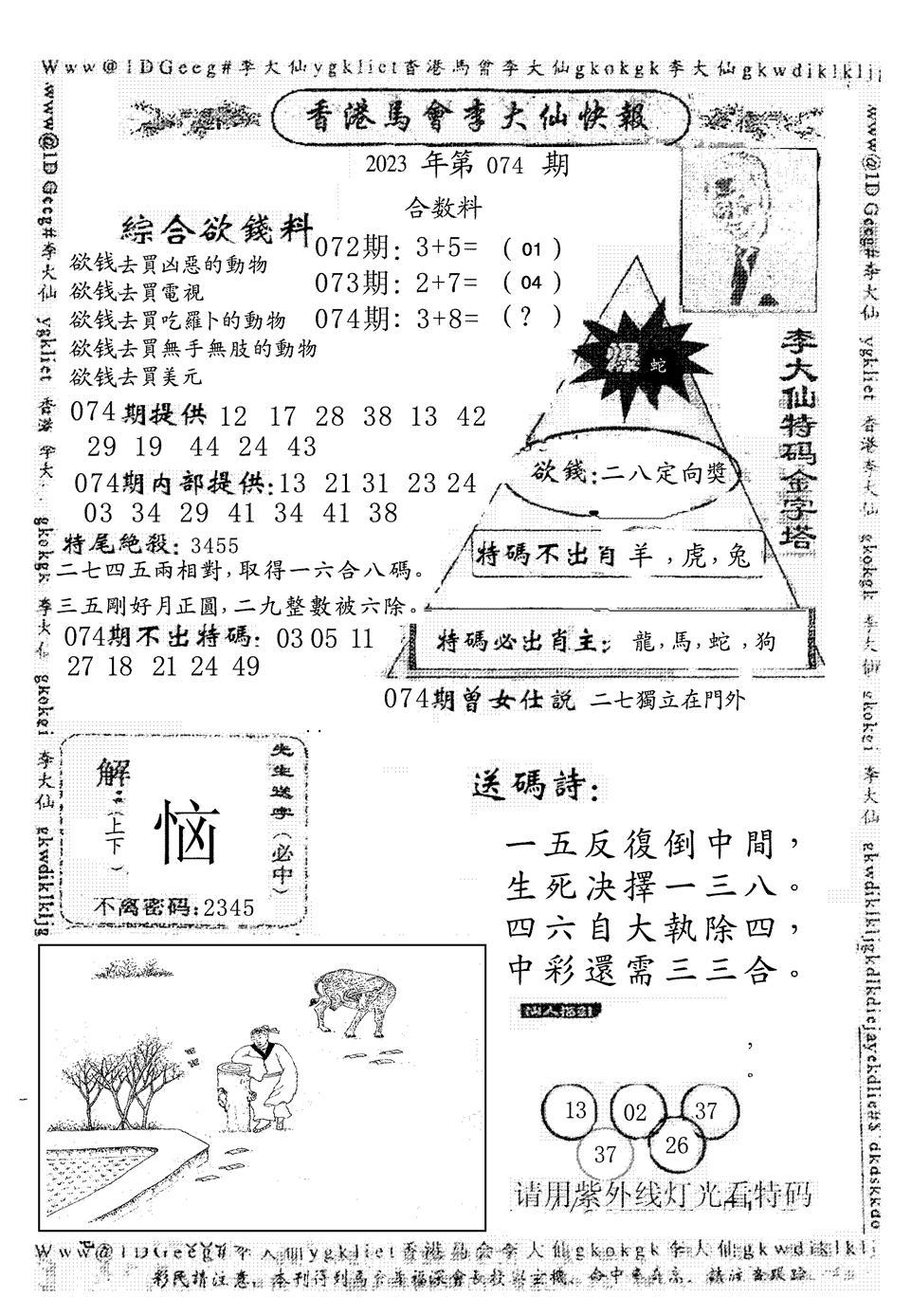 074期另版李大仙快报(黑白)