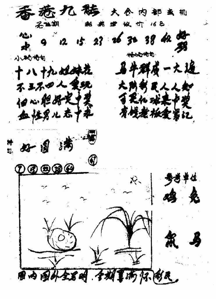 074期香港九龙传真1(手写版)(黑白)