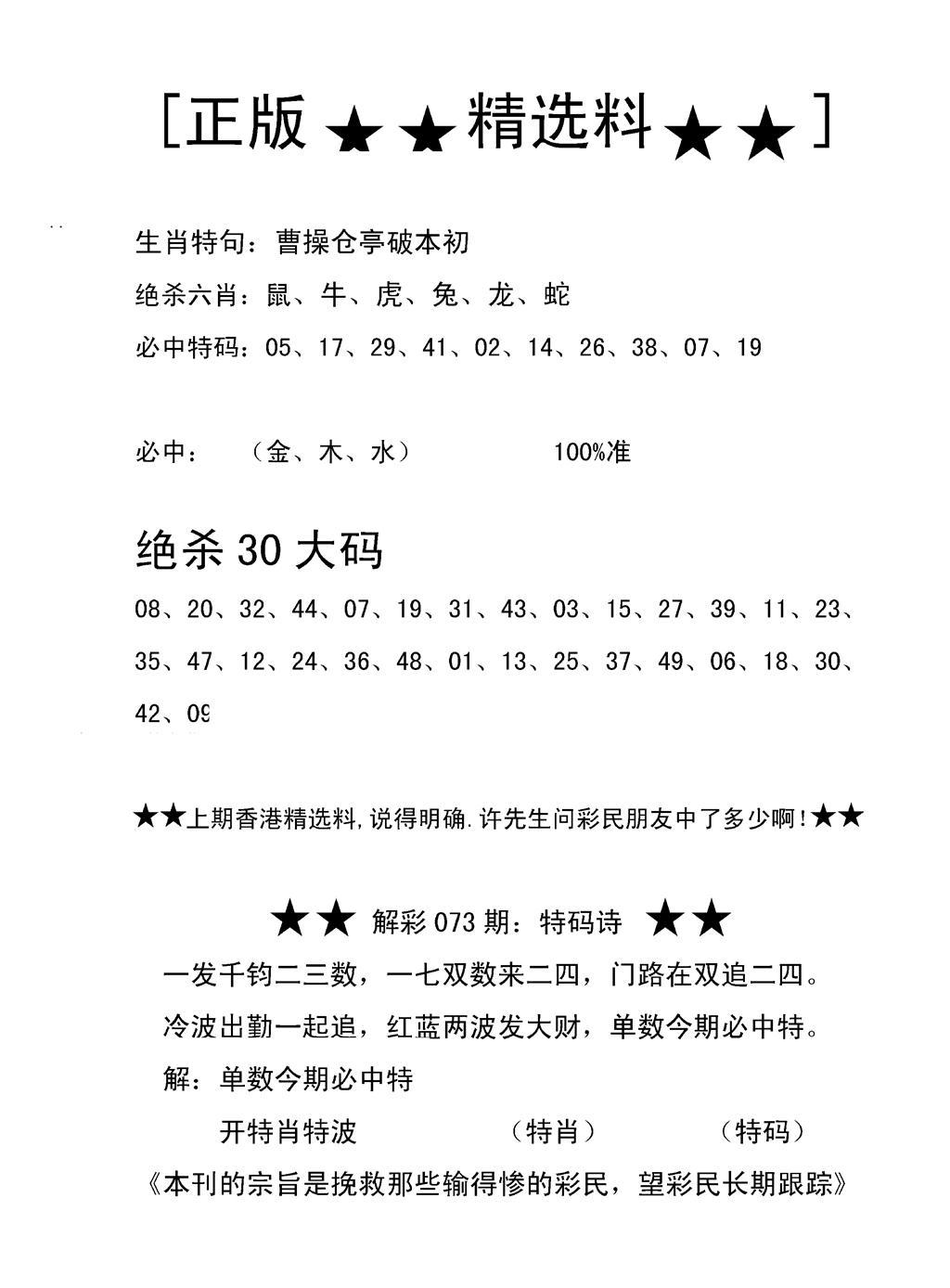 074期香港精选料B(黑白)