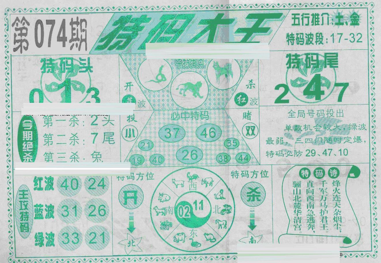 074期特码大王(黑白)