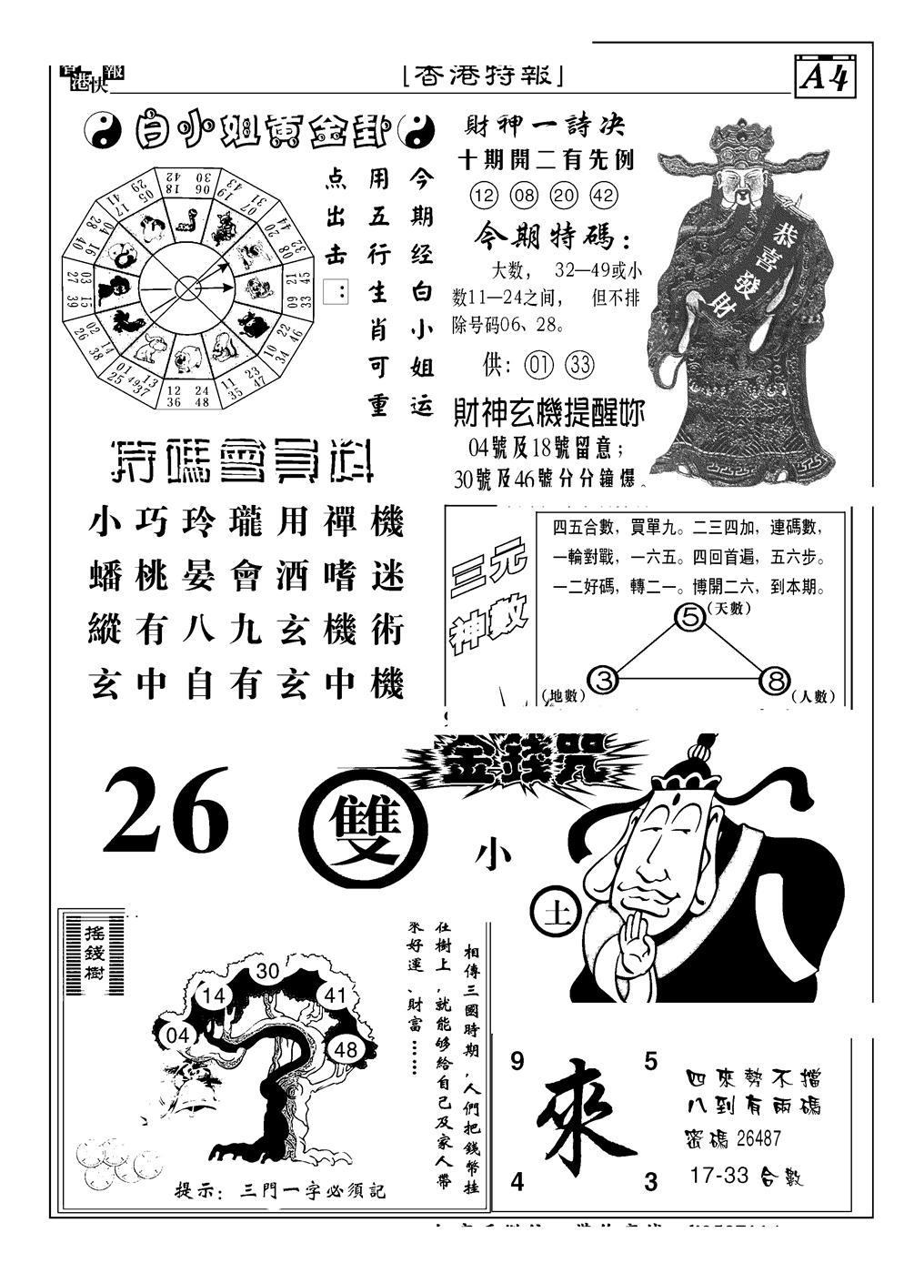 074期香港特报B(黑白)