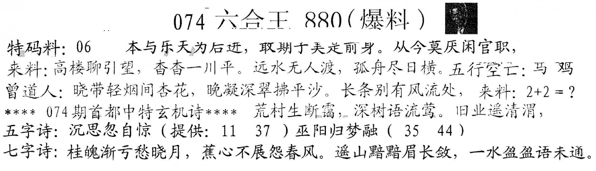 074期880来料(黑白)