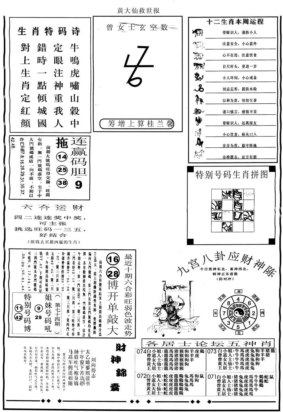 074期另版大救世B(黑白)