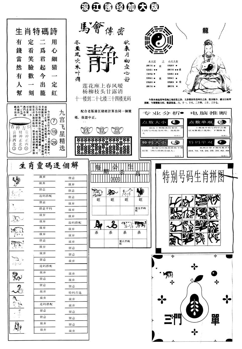 074期另版大濠江B(黑白)