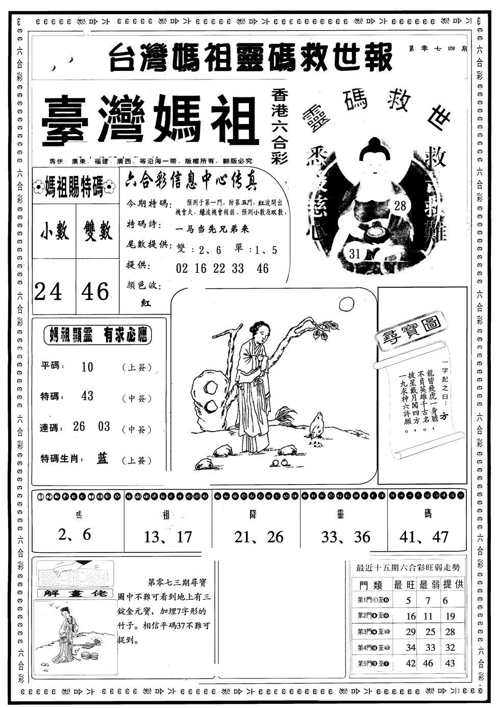 074期另版台湾妈祖A(黑白)