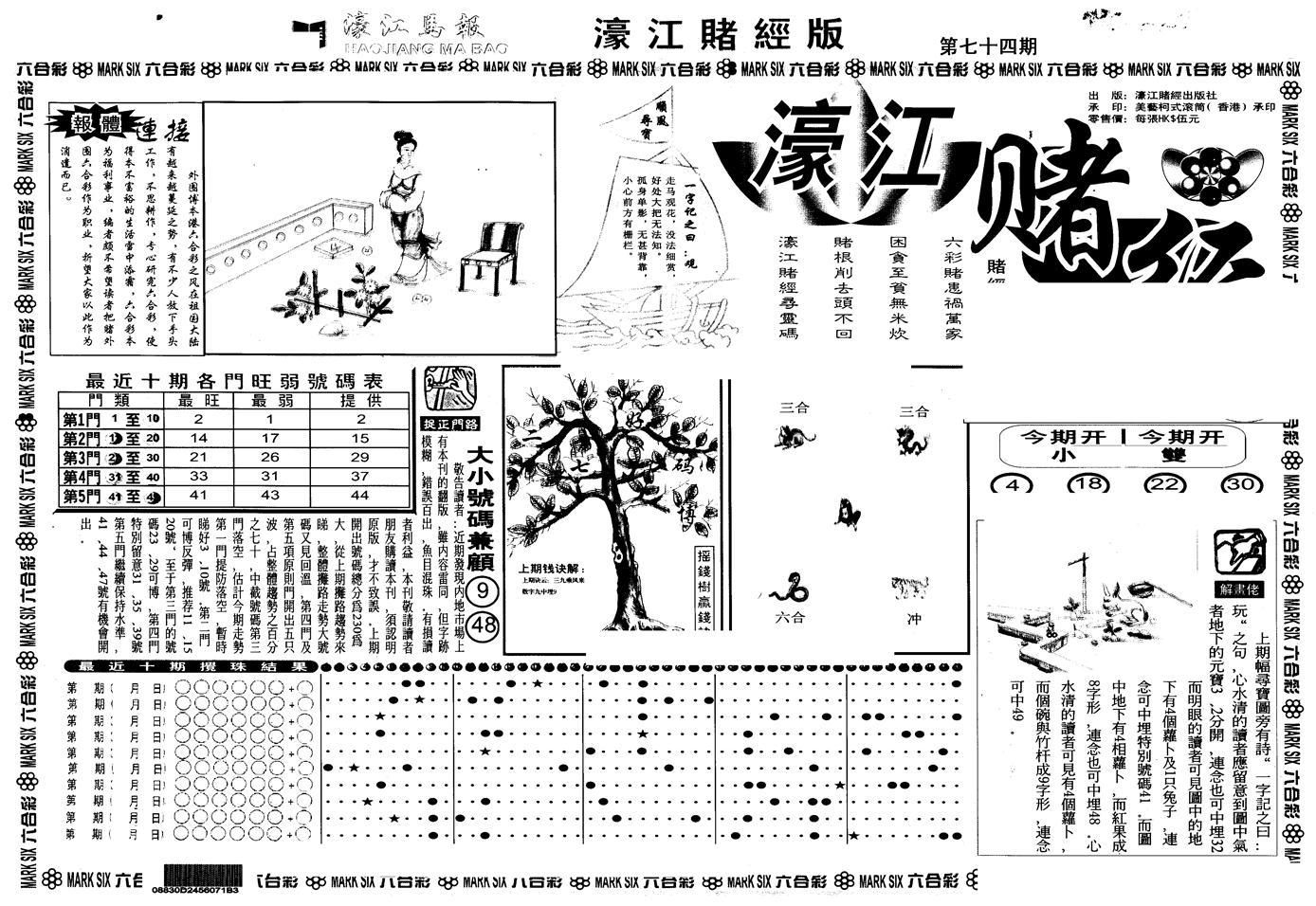 074期另版老濠江赌经A(黑白)