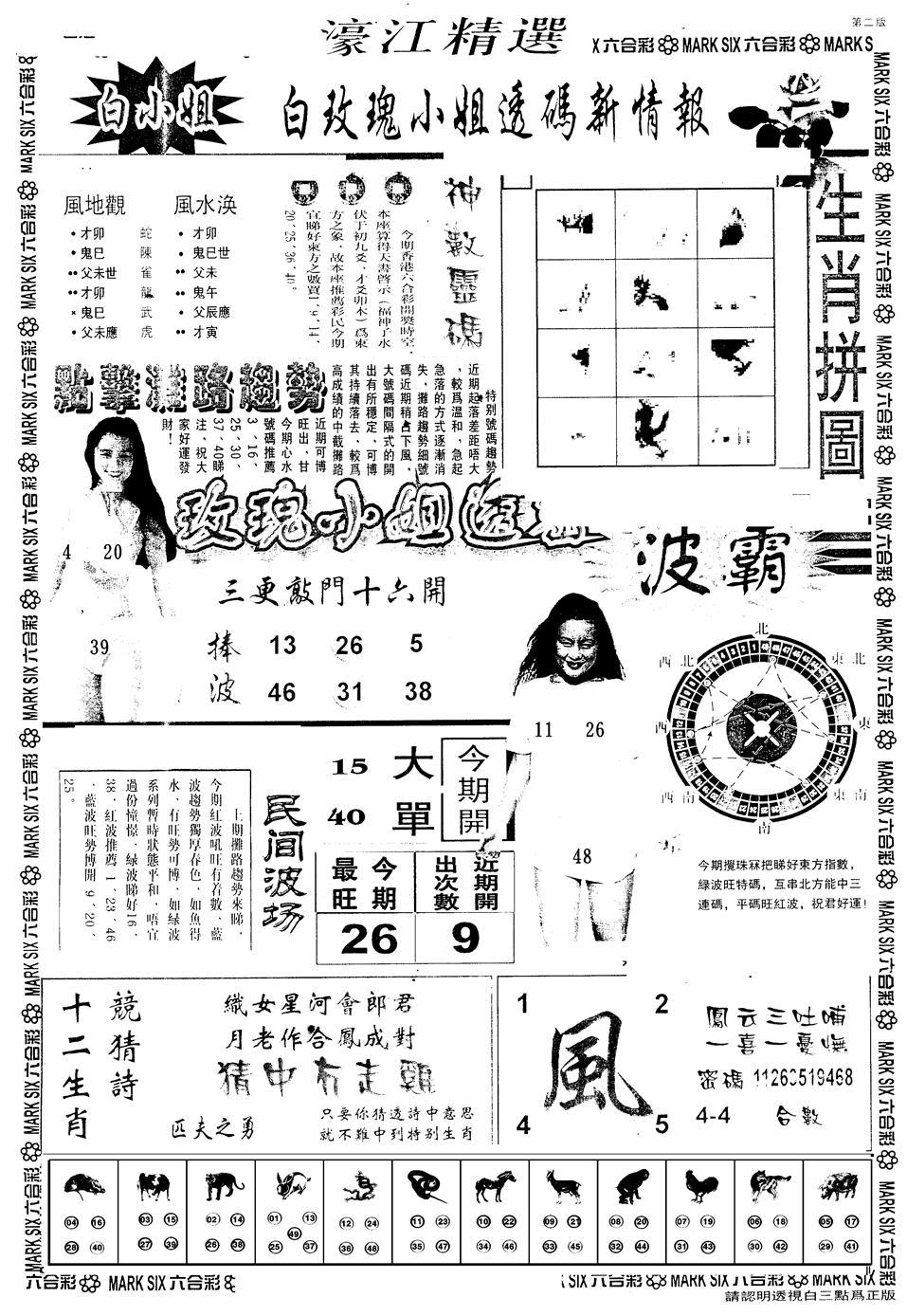 074期另版濠江精选B(黑白)