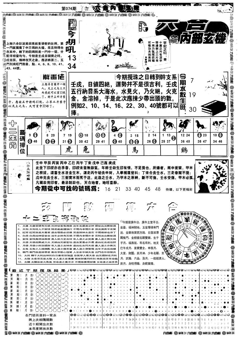 074期另版六内部玄机A(黑白)
