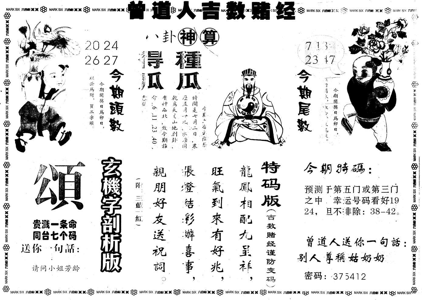 074期另版吉数赌经B(黑白)