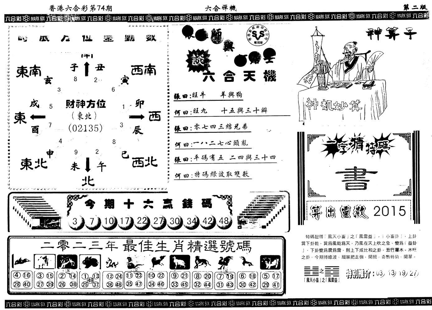 074期另版六合禅机B(黑白)