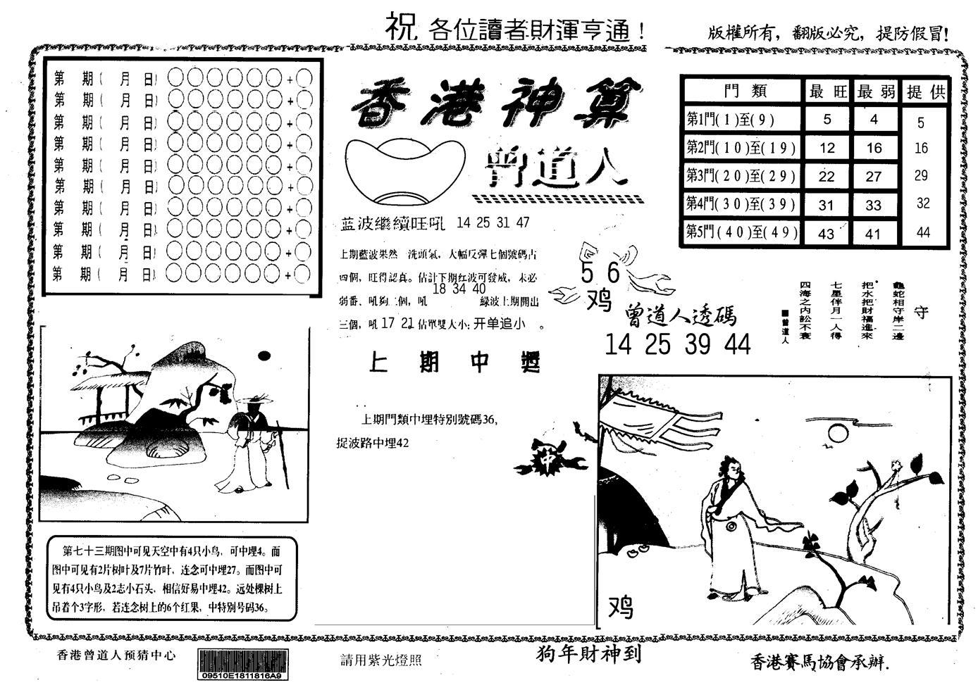 074期另版香港神算(黑白)