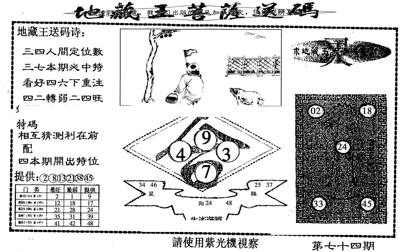 074期地藏王送码(黑白)