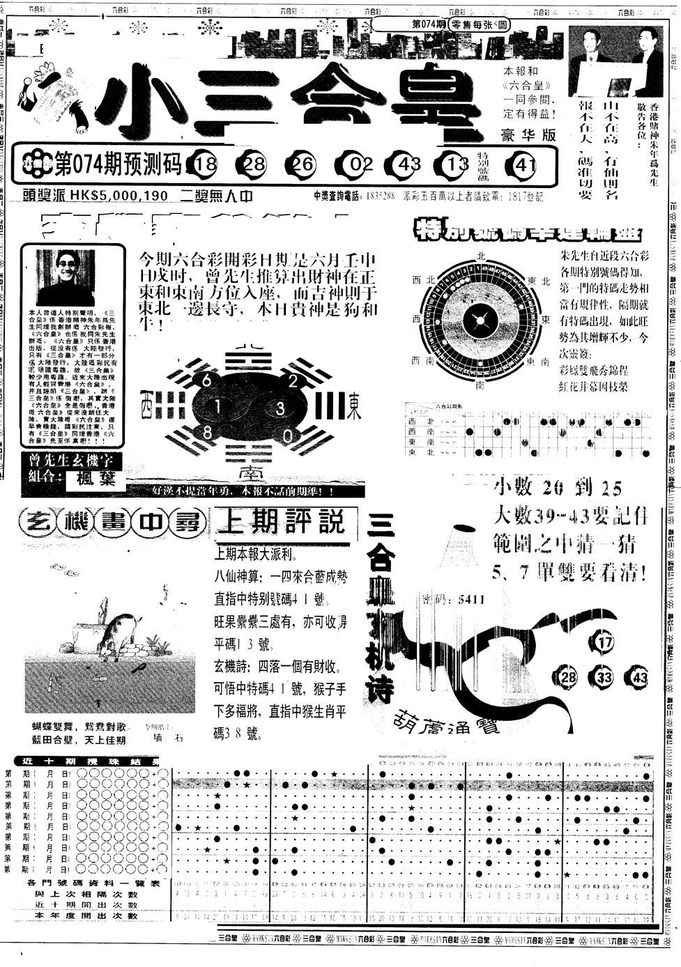 074期另版中版三合皇A(黑白)