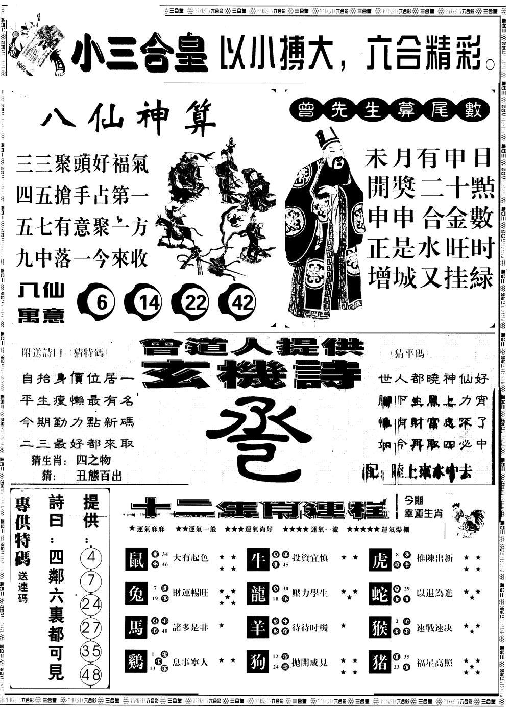 074期另版中版三合皇B(黑白)