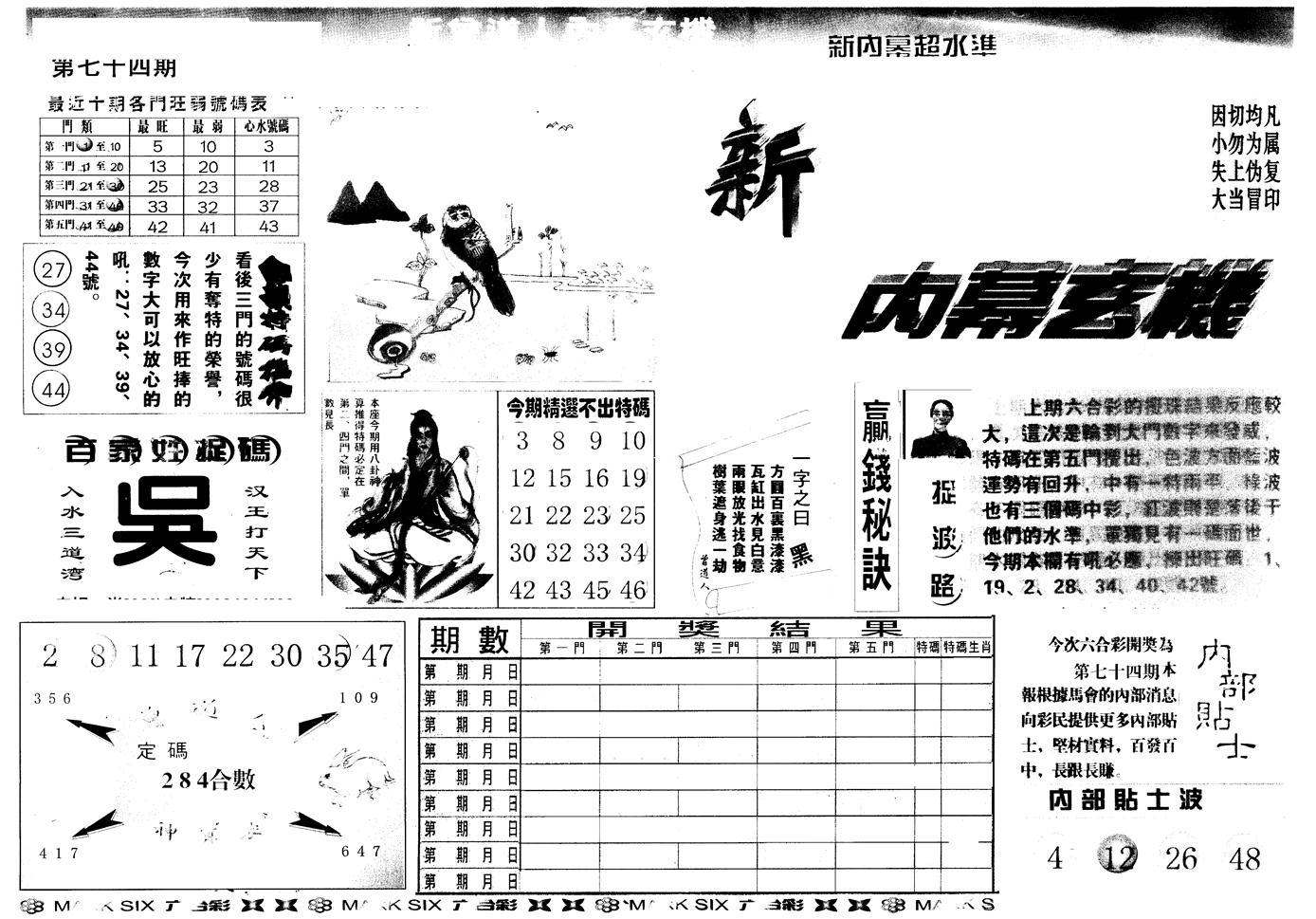 074期另版新内幕A(黑白)