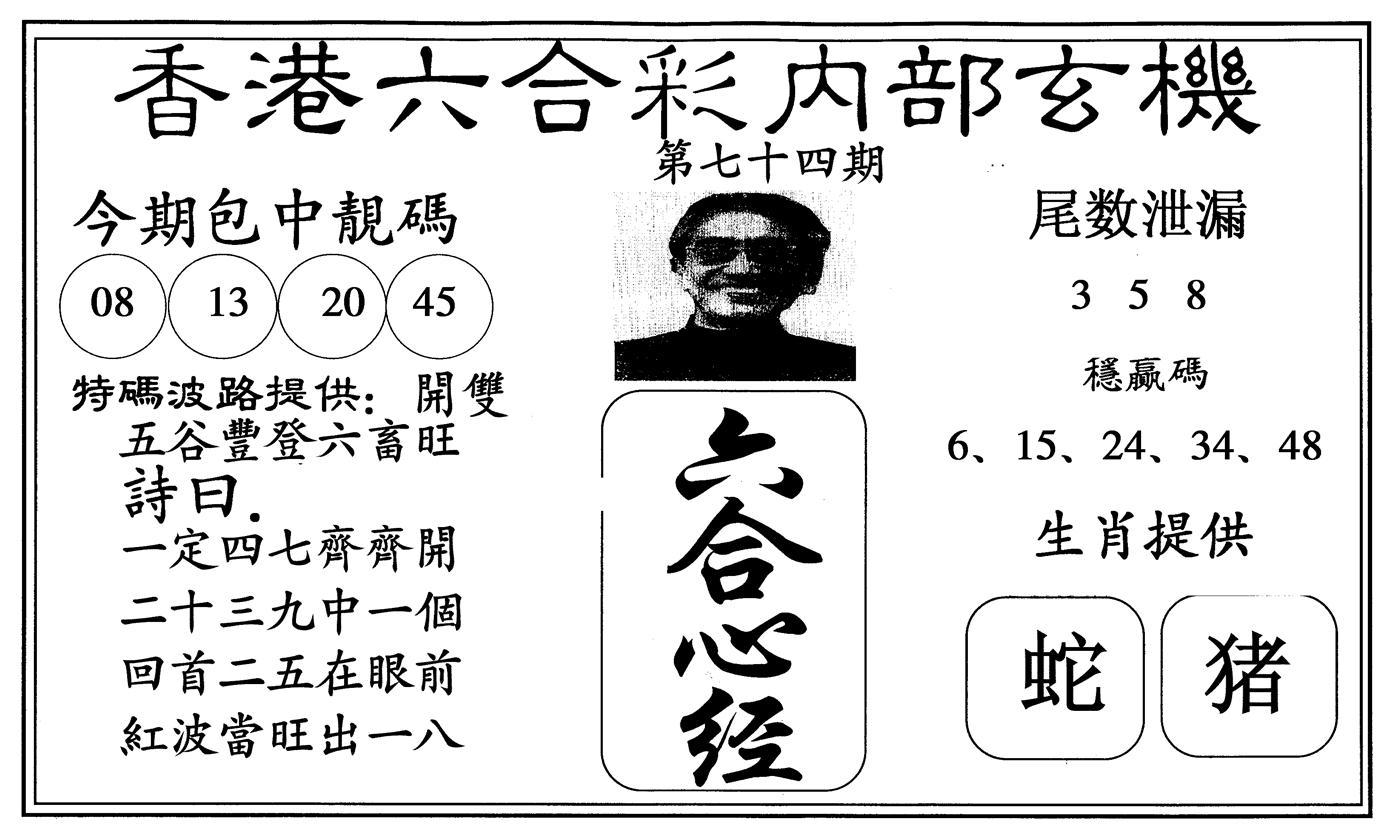 074期新六合心经(黑白)