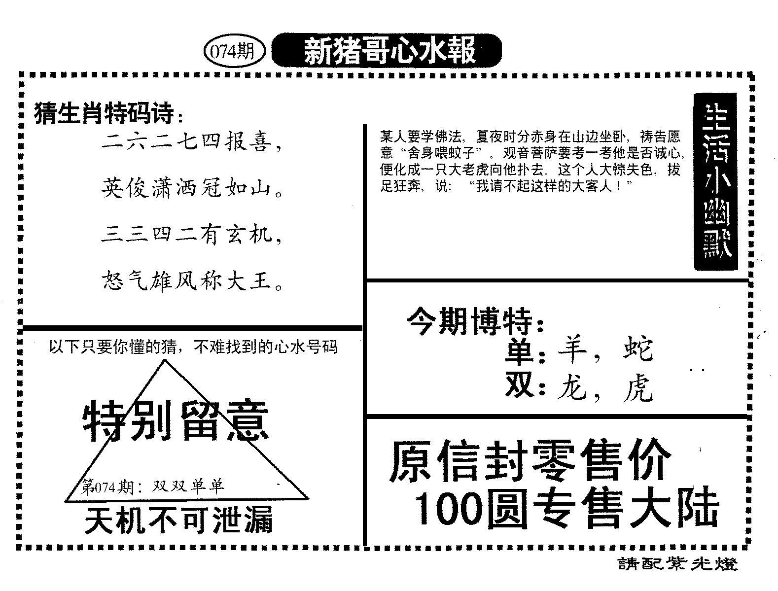 074期新猪哥心水(黑白)