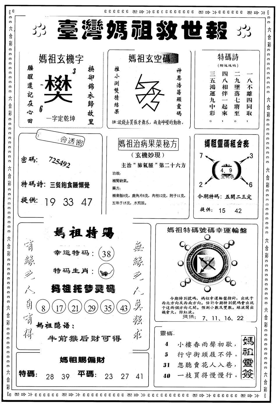 074期另版台湾妈祖灵码B(黑白)