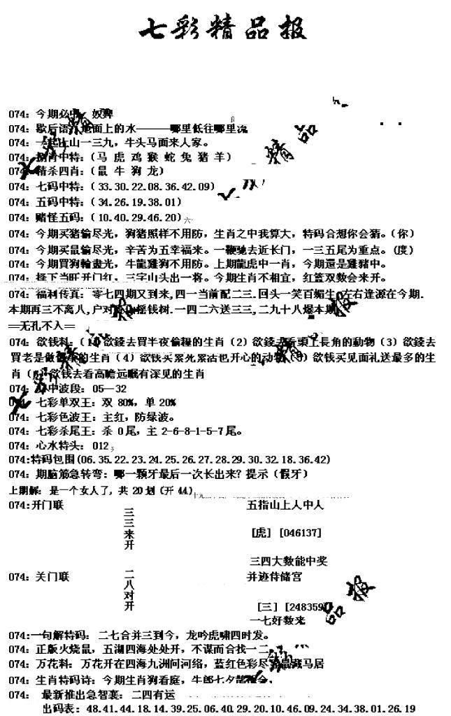 074期七彩精品报(黑白)