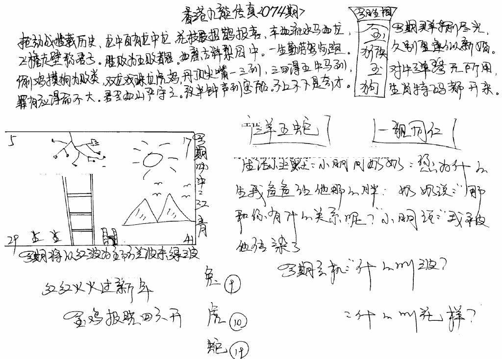 074期手写九龙内幕(早图)(黑白)