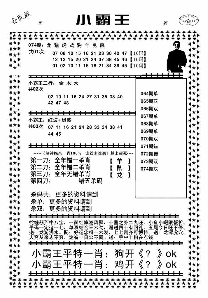 074期小霸王(黑白)